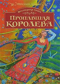 Джонс Ф. — Волшебная тропа. Книга 2. Пропавшая королева