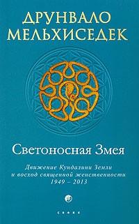 Друнвало Мельхиседек — Светоносная Змея. Движение Кундалини Земли и восход священной женственности 1949-2013