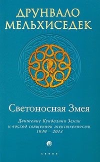 Друнвало Мельхиседек - Светоносная Змея. Движение Кундалини Земли и восход священной женственности 1949-2013