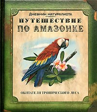 Перри Ф. - Путешествие по Амазонке (Дневник натуралиста)