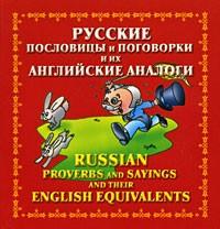 Русские пословицы с английскими аналогами