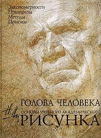 Николай Ли - Голова человека. Основы учебного академического рисунка