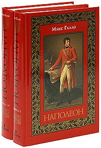 Макс Галло - Наполеон