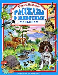 Пришвин М. — Рассказы о животных малышам