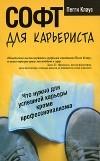 Клаус П. - Софт для карьериста