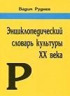 Руднев В.П. - Энциклопедический словарь культуры XX века. Ключевые понятия и тексты