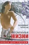 Тарасов В.К - Технология жизни. Книга для героев