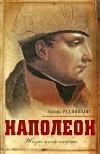 Радзинский Э. - Наполеон. Жизнь после смерти