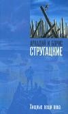 Аркадий и Борис Стругацкие - Хищные вещи века
