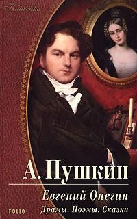 Александр Пушкин — Евгений Онегин. Драмы. Поэмы. Сказки