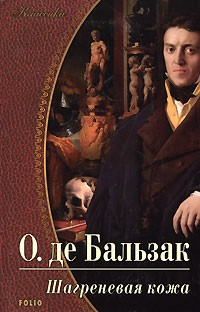 О. Де Бальзак - Шагреневая кожа. Эликсир долголетия. Поиски Абсолюта