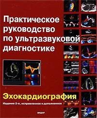 митьков в.в практическое руководство по ультразвуковой диагностике купить - фото 5