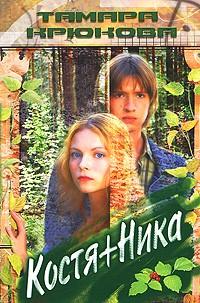 Тамара Крюкова - Костя+Ника