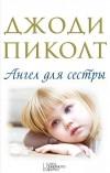 Джоди Пиколт - Ангел для сестры