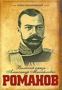Великий князь Александр Михайлович - Книга воспоминаний