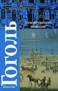 Peterburgskiepovesti