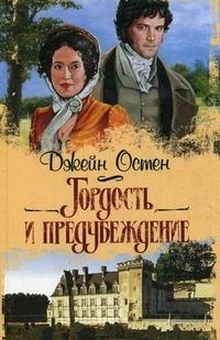 http://i.livelib.ru/boocover/1000404342/l/85a8/Dzhejn_Osten__Gordost_i_predubezhdenie.jpg