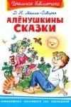 Мамин-Сибяряк Д.Н. - Алёнушкины сказки