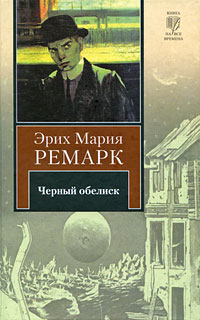 http://i.livelib.ru/boocover/1000405020/l/7000/Erih_Mariya_Remark__Chernyj_obelisk.jpg