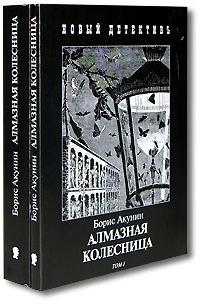 http://j.livelib.ru/boocover/1000405183/l/a3a6/Boris_Akunin__Almaznaya_kolesnitsa_komplekt_iz_2_knig.jpg