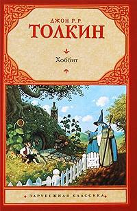 Джон Роналд Руэл Толкин - Хоббит