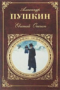 признание пушкин стихотворение читать читать