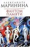 Маринина А.Б. - Фантом памяти