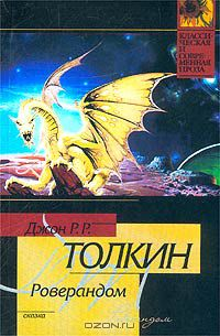Джон Р. Р. Толкин — Роверандом
