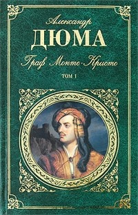 Александр Дюма - Граф Монте-Кристо. В двух томах. Том 1