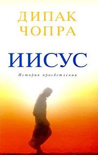 Чопра Д. — Иисус. История просветления