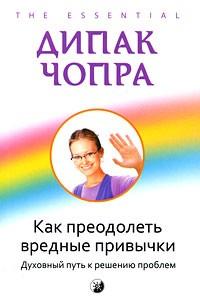 Чопра Д. — Как преодолеть вредные привычки