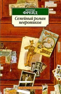 Зигмунд Фрейд — Семейный роман невротиков