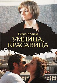 Елена Колина — Умница, красавица