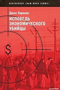 http://j.livelib.ru/boocover/1000408461/l/527d/Dzhon_Perkins__Ispoved_ekonomicheskogo_ubijtsy.jpg