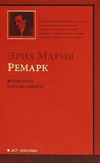 http://i.livelib.ru/boocover/1000409049/l/6973/Erih_Mariya_Remark__Vremya_zhit_i_vremya_umirat.jpg