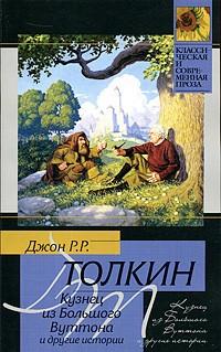 Толкин Д.Р.Р. - Кузнец из Большого Вуттона и другие истории