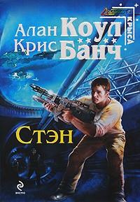 Алан Коул, Крис Банч - Стэн