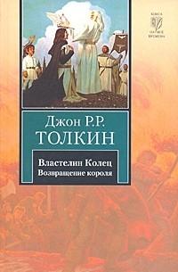 http://j.livelib.ru/boocover/1000413556/l/ea17/Dzhon_R._R._Tolkin__Vlastelin_Kolets._V_3_tomah._Tom_3._Vozvraschenie_korolya.jpg
