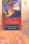 Джон Р. Р. Толкин - Властелин Колец. В 3 томах. Том 2. Две твердыни
