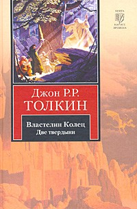 http://j.livelib.ru/boocover/1000413557/l/f9a7/Dzhon_R._R._Tolkin__Vlastelin_Kolets._V_3_tomah._Tom_2._Dve_tverdyni.jpg