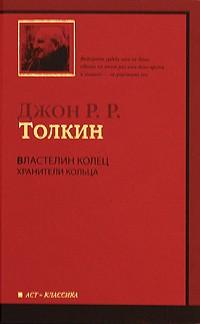 http://i.livelib.ru/boocover/1000414162/l/e080/Tolkin_D.R.R.__Vlastelin_Kolets._V_3_tomah._Tom_1._Hraniteli_Koltsa.jpg