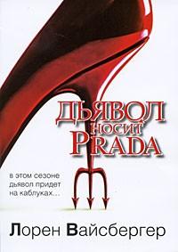Лорен Вайсбергер — Дьявол носит Prada