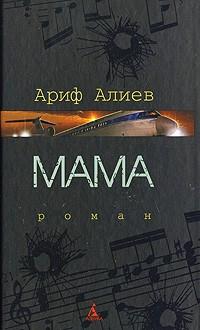 Алиев А. - Мама