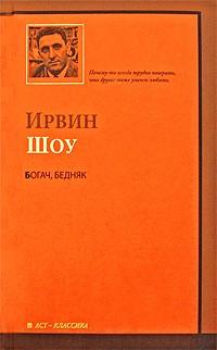 http://i.livelib.ru/boocover/1000414995/l/441c/Irvin_Shou__Bogach_bednyak.jpg