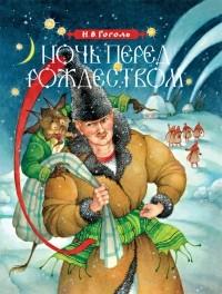 Гоголь Н.В. — Ночь перед Рождеством
