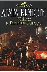 http://i.livelib.ru/boocover/1000415338/l/3e26/Agata_Kristi__Ubijstvo_v_Vostochnom_ekspresse.jpg