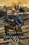 Андрей Круз - Эпоха мертвых. Москва