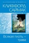 Клиффорд Саймак - Всякая плоть - трава