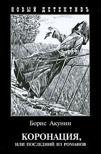 http://i.livelib.ru/boocover/1000415578/l/d85e/Boris_Akunin__Koronatsiya_ili_Poslednij_iz_Romanov.jpg