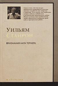 Уильям Стайрон — Признания Ната Тернера
